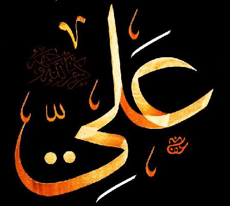 Hz. Ali sözleri tam çeviri olarak